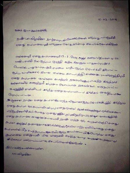Vipooshika's letter