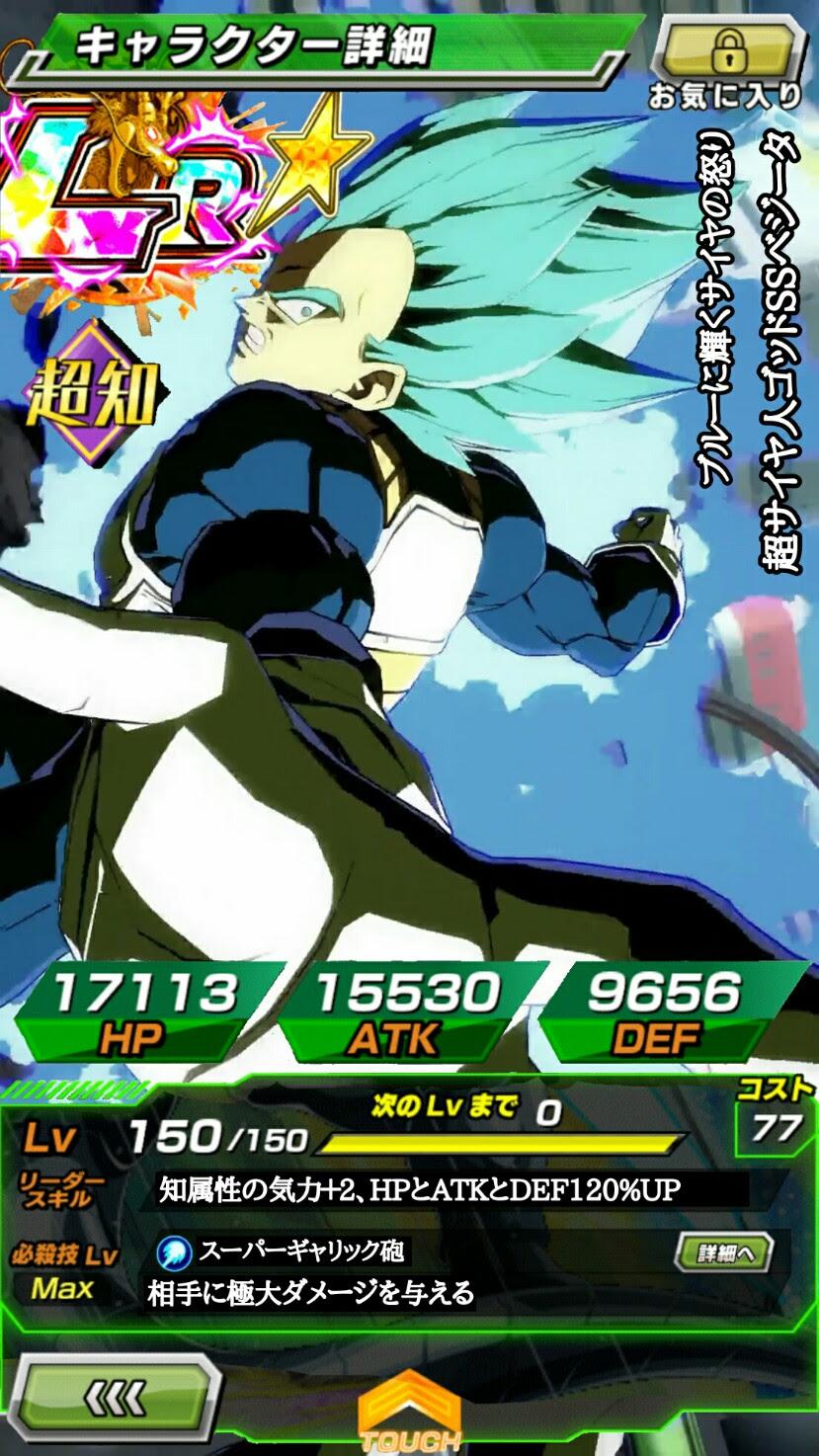 ブルーに輝くサイヤの怒り超サイヤ人ゴッドssベジータlr Azusaの