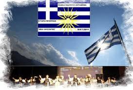 Στη Φλώρινα για τη Μακεδονία