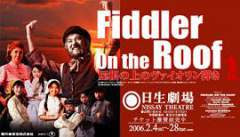 fiddler on the roof - Japanese Version