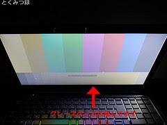 HP Pavilion dv6-6100 液晶チェック