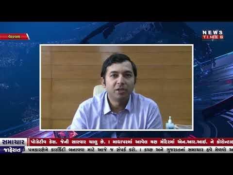 ગિર સોમનાથ જીલ્લાના ડીસ્ટ્રીક્ટ મેજીસ્ટ્રેટ દ્વારા અપાઈ મહત્વપુર્ણ માહીતી- ૨૦/૦૪/૨૦૨૦