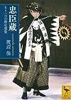 忠臣蔵 もう一つの歴史感覚 (講談社学術文庫)
