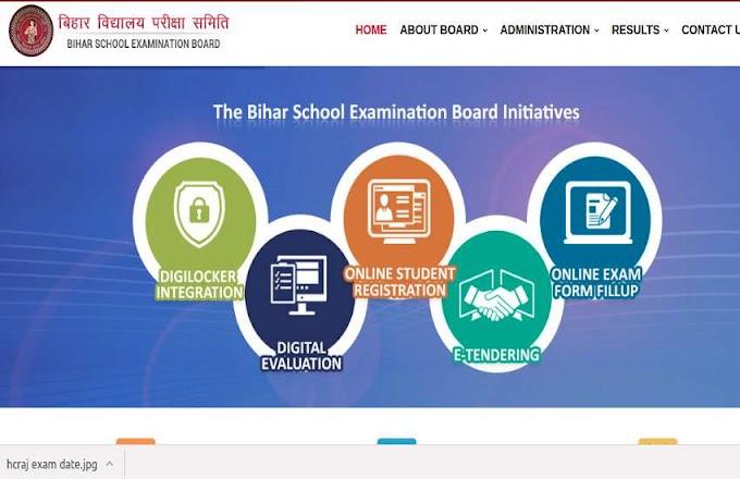 BSEB Board Exam Results 2020: कॉपियां जांचने का काम 9 मार्च तक पूरा, इस दिन जारी होंगे परिणाम