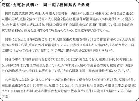 http://mainichi.jp/seibu/shakai/news/20091007ddp041040027000c.html