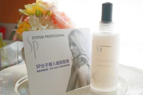 頭髮也有專用的sleeping mask喇|System Professional 分子導入睡眠髮膜