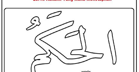mewarnai gambar mewarnai gambar sketsa kaligrafi asmaul