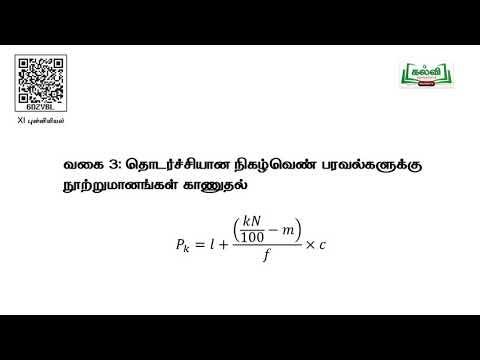 11th Statistics மைய அளவைகள் நூற்றுமானங்கள் அத்தியாயம் 5 பகுதி7 Kalvi TV