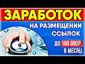 100 000 рублей в месяц! Идеально для новичков: заработок на размещении ссылок