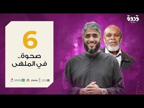 فهد الكندري – برنامج قدوة - الحلقة 6 – ثمار الإيمان باليوم الآخر– رمضان 2020
