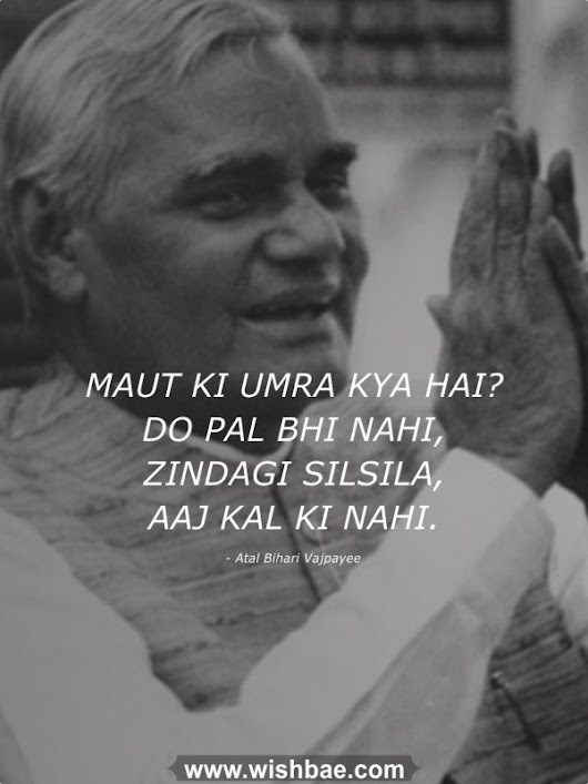 20 Atal Bihari Vajpayee Quotes That Will Leave You Inspired - WishBae