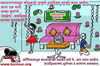 Funny Birthday Quotes For Sister In Marathi