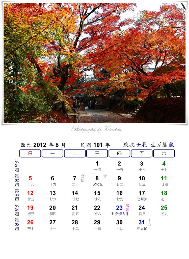 2012.08.August.IMG_9999-vert.1355x1853