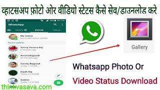 whatsapp photoimage  video status downloadsave kaise kare