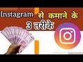 Instagram से कमाने के 3 तरीके   How Earning Money from Instagram Page Using Mobile Phone ! 2021