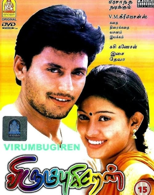 Virumbugiren (2002) Stream Ganzer Filme Deutsch