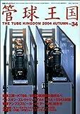 管球王国 34―季刊 (34) (別冊ステレオサウンド)