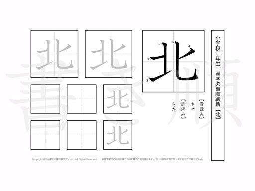 小学2年 漢字プリント書き順北 小学生 無料漢字問題プリント