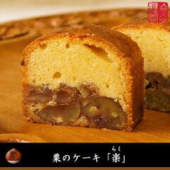 【音衛門のパウンドケーキ】お取り寄せ限定★栗のケーキ「楽(らく)」