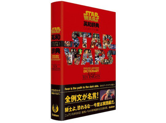 Japanese Dictionary for Jedi Knights - Anakin & Padme | Anakin and His Angel