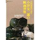 Kijyu Yoshida ga Kataru Yasujiro Ozu no Eiga Sekai / Documentary