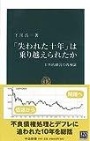 「失われた十年」は乗り越えられたか―日本的経営の再検証 (中公新書)