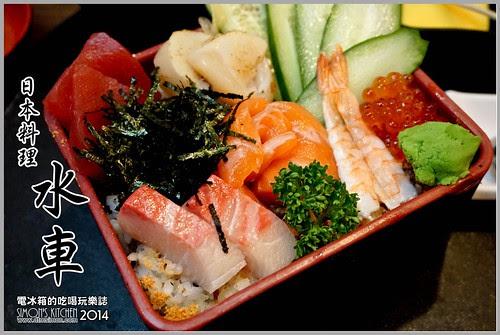 水車日本料理00.jpg