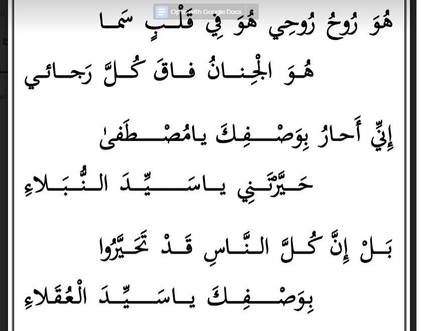شعر عن مولد النبي محمد صلى الله عليه وسلم Makusia Images