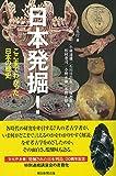日本発掘!  ここまでわかった日本の歴史 (朝日選書)