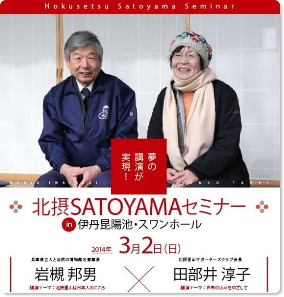 http://hitosato.jp/event/event20140117-38.html