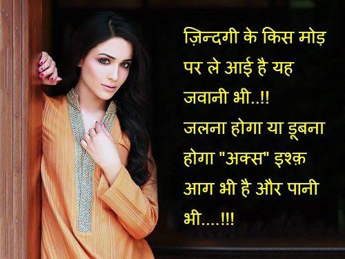 34 Beautiful Love Shayari In Hindi For Boyfriend Girlfriend