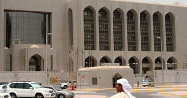 البنك المركزى الإماراتى