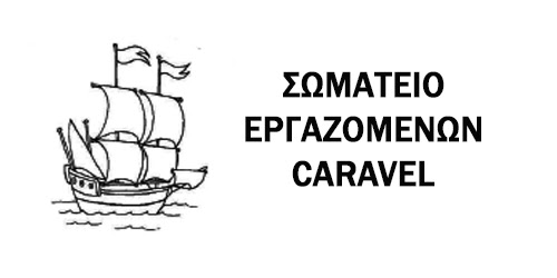 Ανακοίνωση του Σωματείου Caravel