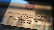 Представительство МÐ'Ф в Украине