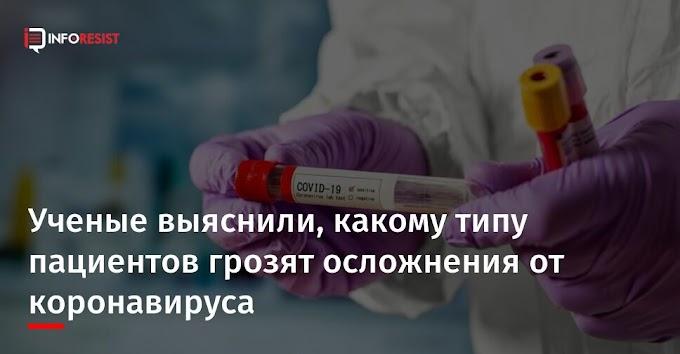 Ученые выяснили, какому типу пациентов грозят осложнения от коронавируса