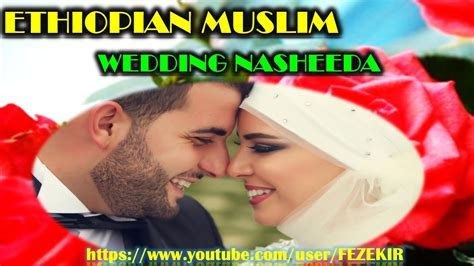 Best Amharic Wedding Nasheed Collection   Part 1   YouTube