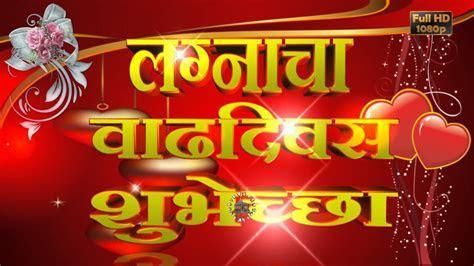 Happy Wedding Anniversary Wishes in Marathi,Greetings