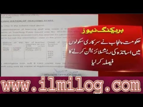Punjab Govt School Education Announce Teaching Posts Rationalization