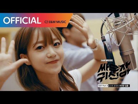 Lirik lagu Kim Sohee & Song Yubin - Coincidence (우연한 일들)(Let's Fight Ghost OST) dan Terjemahannya