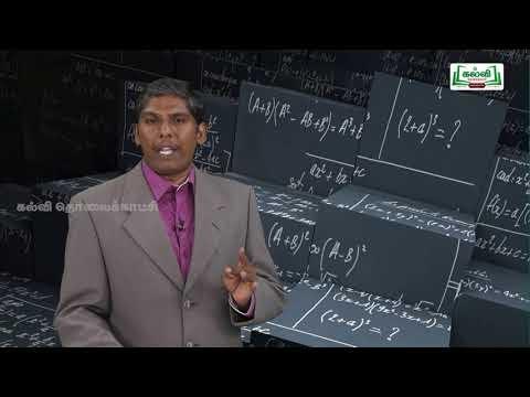 ஜியாமெட்ரி பாக்ஸ் Std8 Maths அளவைகள் இயற்கணிதம் Kalvi TV