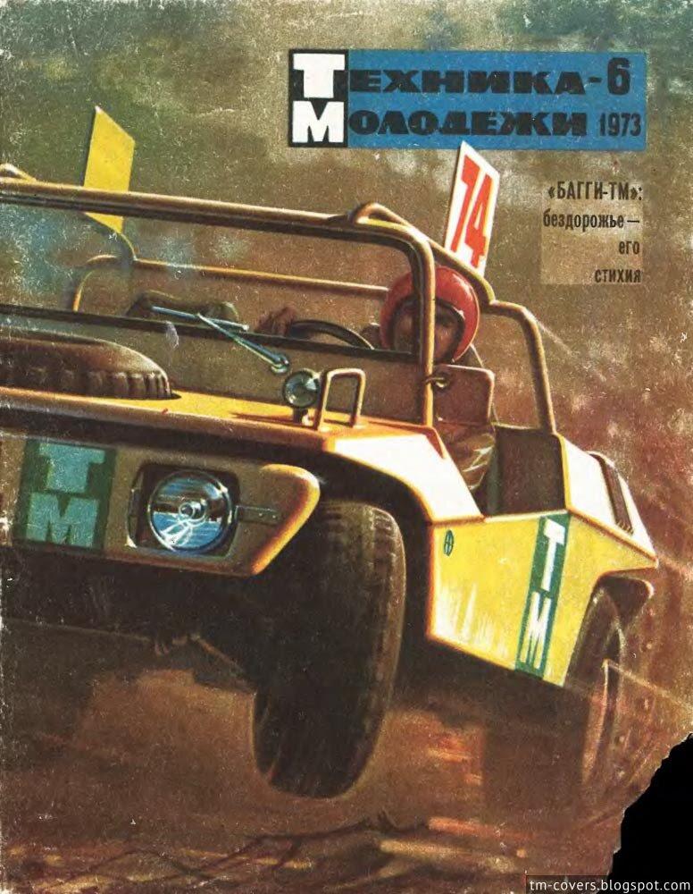 Техника — молодёжи, обложка, 1973 год №6