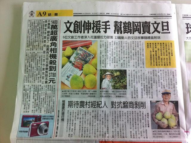 中國時報2011.08.23:豐味文創伸援手,幫鶴岡賣文旦