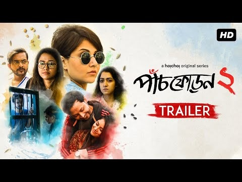 Paanch Phoron 2 Trailer