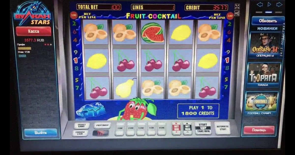 бесплатные казино онлайн