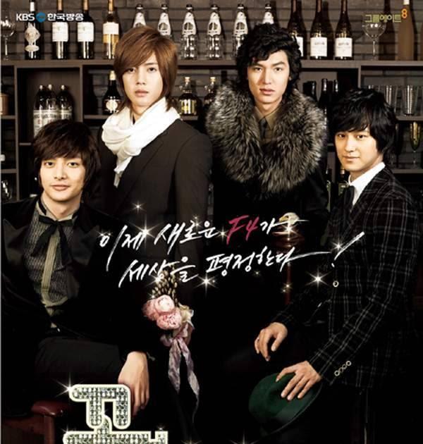Boys Over Flowers Im Ye Jin: Cerita Drama Korea: Boys Over Flowers (꽃보다 남자