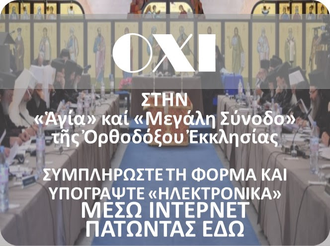 OXI Synodos2