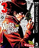 White Tiger~白虎隊西部開拓譚~ 3 (ヤングジャンプコミックスDIGITAL)