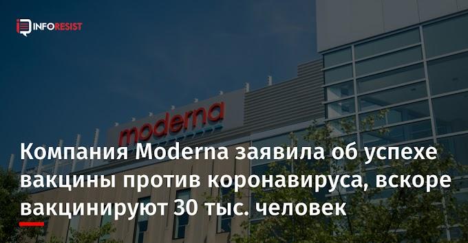 Компания Moderna заявила об успехе вакцины против коронавируса, вскоре вакцинируют 30 тыс. человек