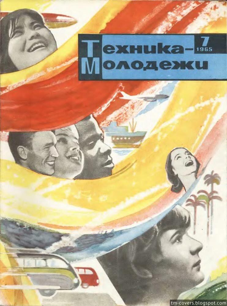 Техника — молодёжи, обложка, 1965 год №7