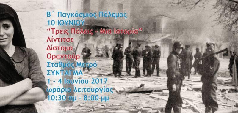 Έκθεση φόρος τιμής στους σφαγιασθέντες από τους Γερμανούς ναζί για τις μαρτυρικές πόλεις Δίστομο – Λίντιτσε – Οραντούρ: